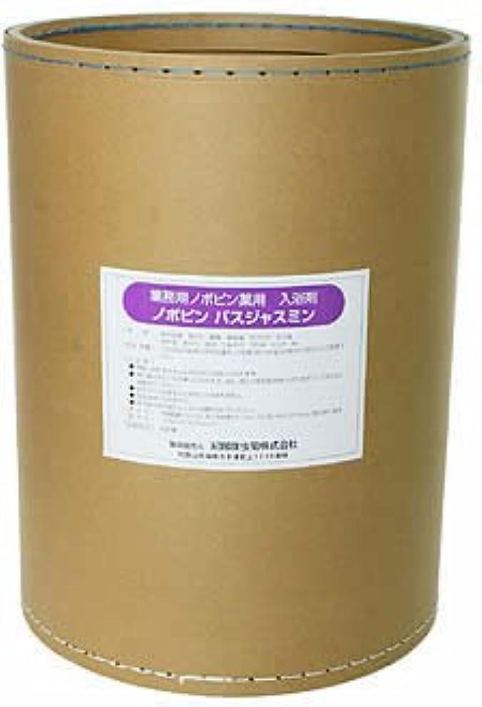 符号貴重な圧倒する業務用入浴剤 ノボピン バスジャスミン 18kg