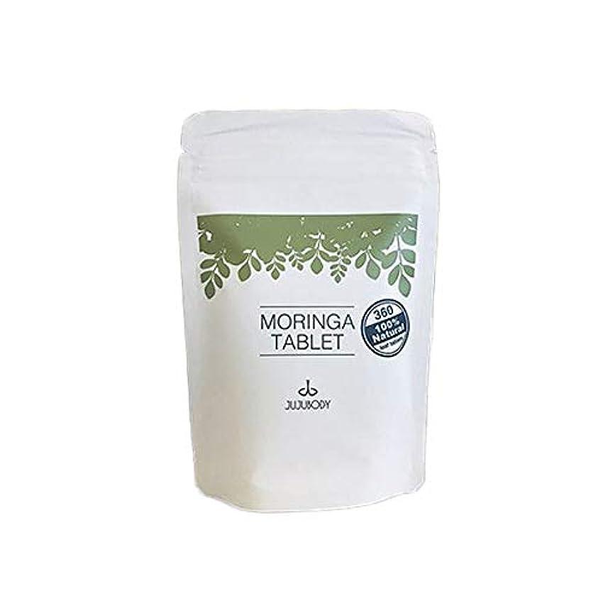 液化するレイア清めるJUJUBODY モリンガタブレット 約360粒(90g) 無添加?無農薬