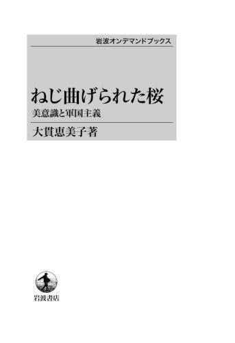 ねじ曲げられた桜――美意識と軍国主義 (岩波オンデマンドブックス)|岩波オンデマンドブックス