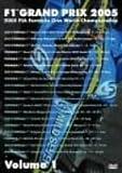 F1グランプリ 2005 Vol.1 Rd.1~Rd.7 [DVD]