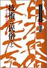 技術と民俗〈下〉都市・町・村の生活技術誌 (日本民俗文化大系)