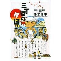 三丁目の夕日 (2) (小学館文庫)
