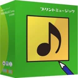 PrintMusic! 2004 価格改定版
