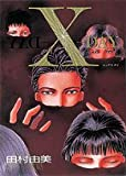 X-DAY / 田村 由美 のシリーズ情報を見る