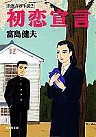 初恋宣言―自選青春小説〈2〉