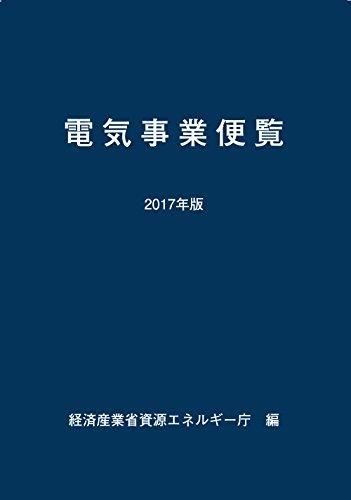 2017年版 電気事業便覧