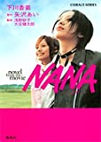 NANA―novel from the movie (コバルト文庫 (し2-14))