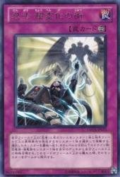遊戯王 ORCS-JP075-R 《忍法 超変化の術》 Rare