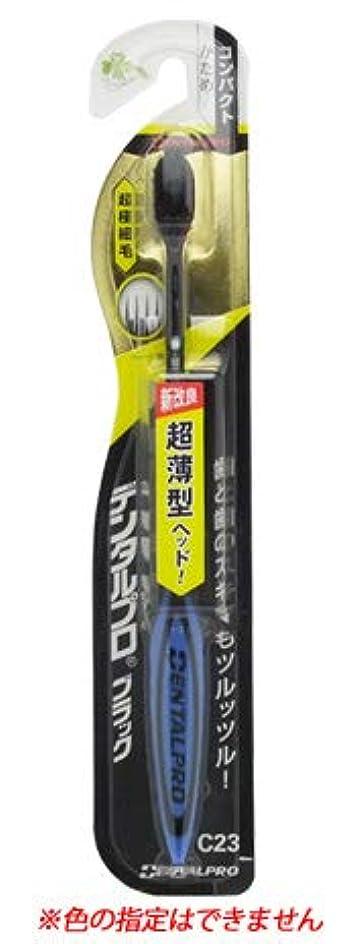 混乱させる男らしさオートマトンくらしリズム デンタルプロ ブラック 超極細毛 コンパクト かため C23 (1本) 大人用 歯ブラシ