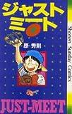 ジャストミート 4 (少年サンデーコミックス)