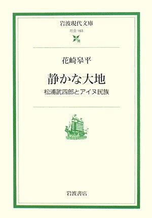静かな大地―松浦武四郎とアイヌ民族 (岩波現代文庫)の詳細を見る