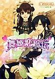 舞姫恋風伝―花片小話 (CD付) (ルルル文庫)