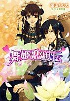 舞姫恋風伝―花片小話 (CD付) (ルルル文庫)の詳細を見る