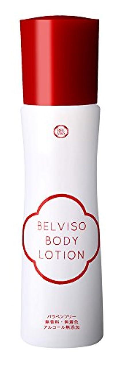 第四時計回り愛人BELVISO (ベルビーゾ) ボディローション ポンプ式(無添加?無香料) 150mL(からだ?顔用)【日本食コスメシリーズ】