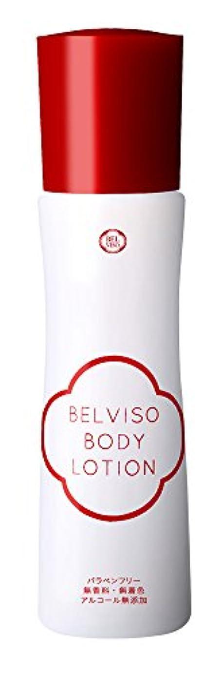 麺嫌な旋律的BELVISO (ベルビーゾ) ボディローション ポンプ式(無添加?無香料) 150mL(からだ?顔用)【日本食コスメシリーズ】