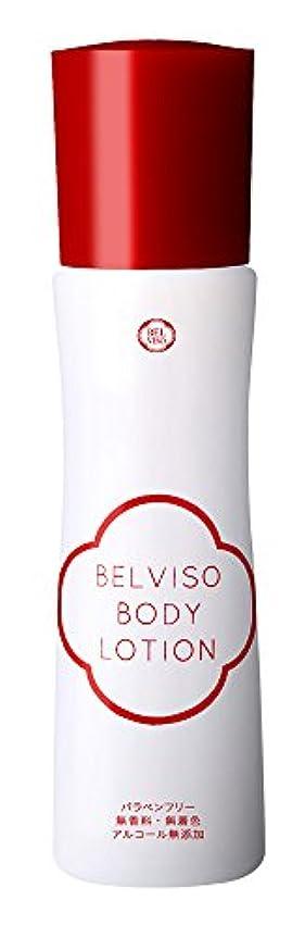 インストラクターママご意見BELVISO (ベルビーゾ) ボディローション ポンプ式(無添加?無香料) 150mL(からだ?顔用)【日本食コスメシリーズ】