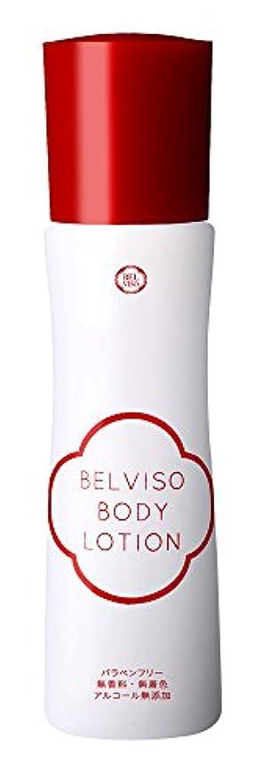 偶然の魔術情緒的BELVISO (ベルビーゾ) ボディローション ポンプ式(無添加?無香料) 150mL(からだ?顔用)【日本食コスメシリーズ】