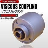 ビスカスカップリング リビルト 4WD モコ MG21S 27610-76G21 送料無料