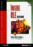 Inside OLE (マイクロソフトプレスシリーズ)
