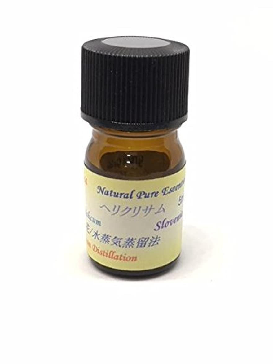 壮大州属性ヘリクリサムAbs ピュアエッセンシャルオイル精油 イモーテルAbs (30ml)