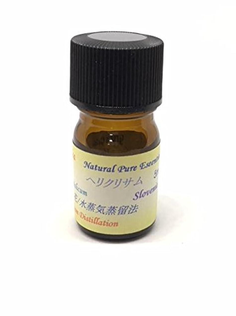 アレルギー性フィヨルド普通にヘリクリサムAbs ピュアエッセンシャルオイル精油 イモーテルAbs (30ml)