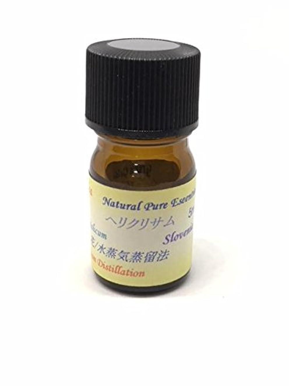 ヘリクリサムAbs ピュアエッセンシャルオイル精油 イモーテルAbs (30ml)