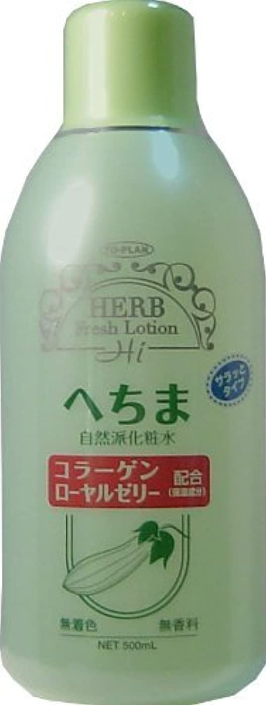 トプラン へちま化粧水 500ml ×3個セット
