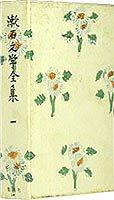 吾輩は猫である 漱石文学全集(1) (漱石文学全集 普及版)の詳細を見る