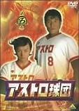 アストロ球団 第五巻[DVD]