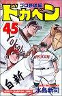 ドカベン (プロ野球編45) (少年チャンピオン・コミックス)