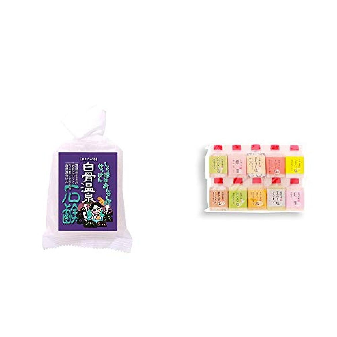 松温室エラー[2点セット] 信州 白骨温泉石鹸(80g)?塩アラカルト(10本セット)