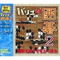 バリュー囲碁 2