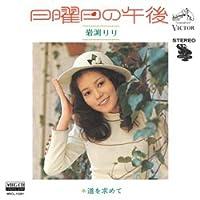 日曜日の午後 (MEG-CD)