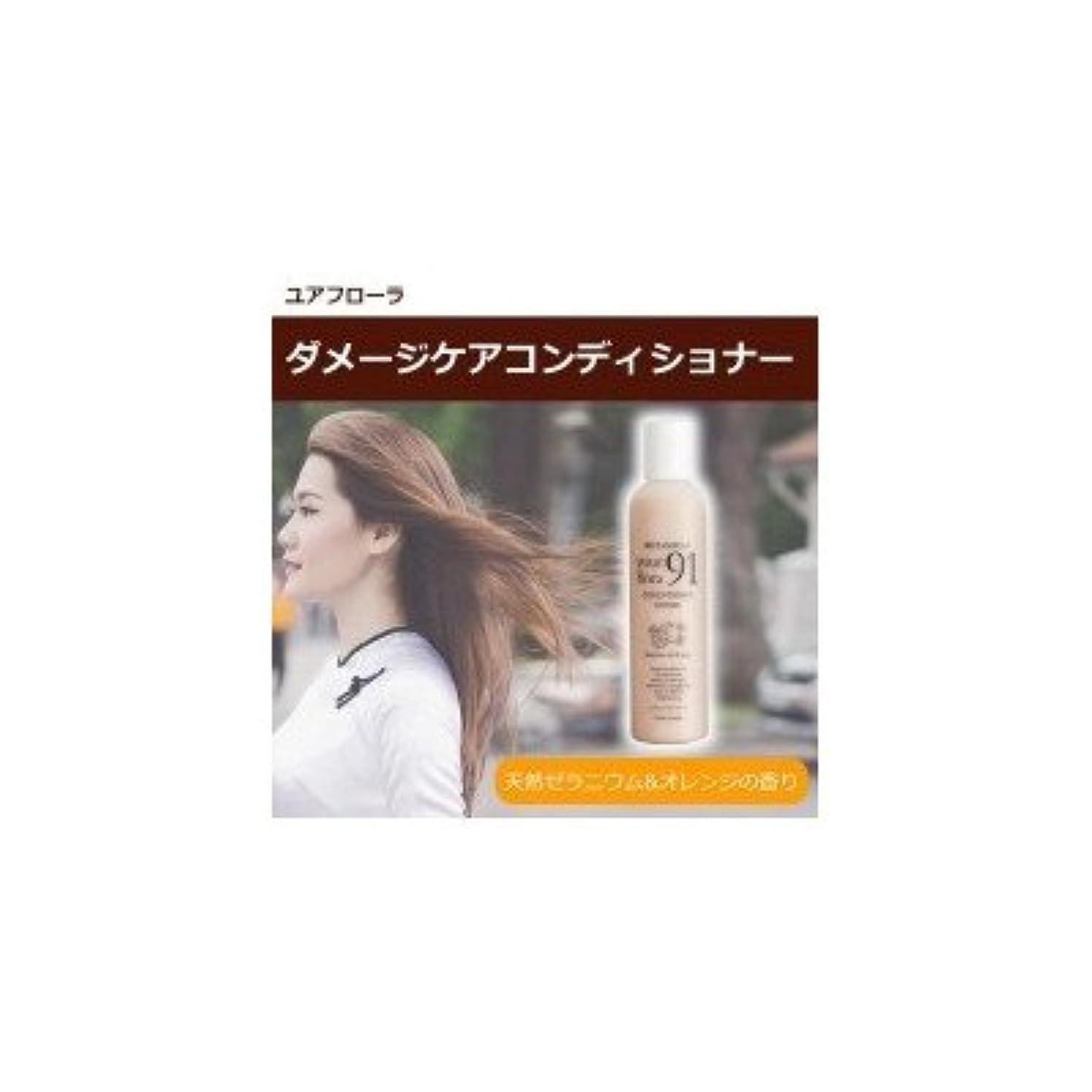 と線マーチャンダイザー植物成分をふんだんに取り入れ 髪にうるおいを与えます ユアフローラ ダメージケアコンディショナー 天然ゼラニウム&オレンジの香り 240ml