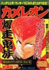 カメレオン 成南のヤザワvs松戸のエーちゃ (プラチナコミックス)