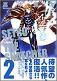 スナッチャー窃 2 (ミッシィコミックス)