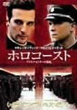 ホロコースト-アドルフ・ヒトラーの洗礼- [DVD]