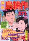 課長島耕作 7 (プラチナコミックス)