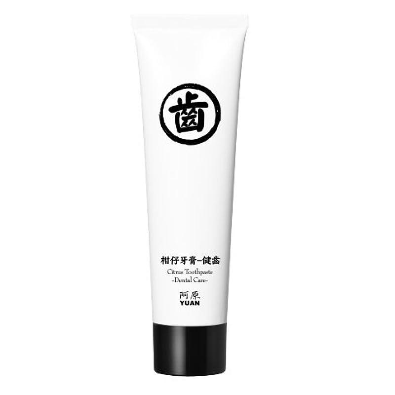 容器吸収剤寝るユアン(YUAN) みかん歯みがきペースト デンタルケア 75g (阿原 ユアン 歯磨き粉)
