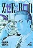 ゼロ 32 ゲルニカ (ジャンプコミックスデラックス)