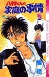 八神くんの家庭の事情 2 (少年サンデーコミックス)