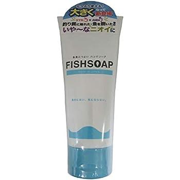 〜 魚臭につよい ハンドソープ〜 フィッシュソープ 100g