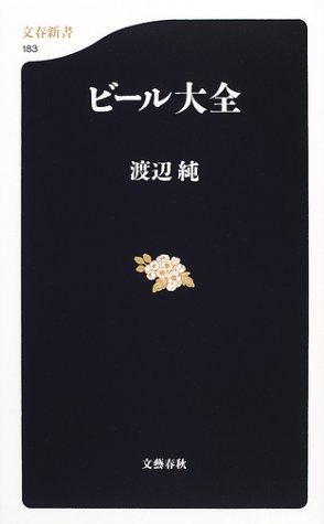 ビール大全 (文春新書)