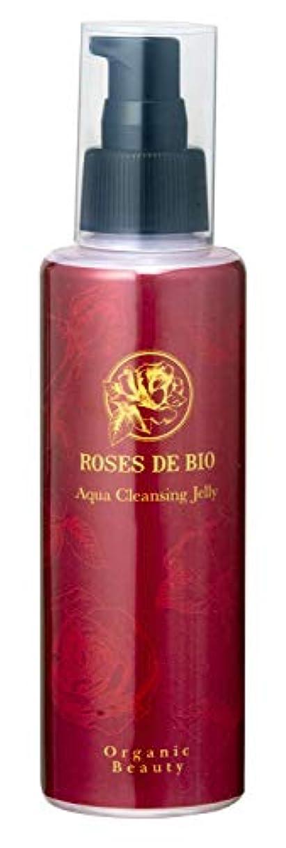 めったに最大の家庭教師ROSES DE BIO ローズドビオ アクアクレンジングジェリー 150ml