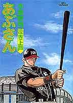 あぶさん (64) (ビッグコミックス)