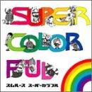 スーパーカラフル / スムルース