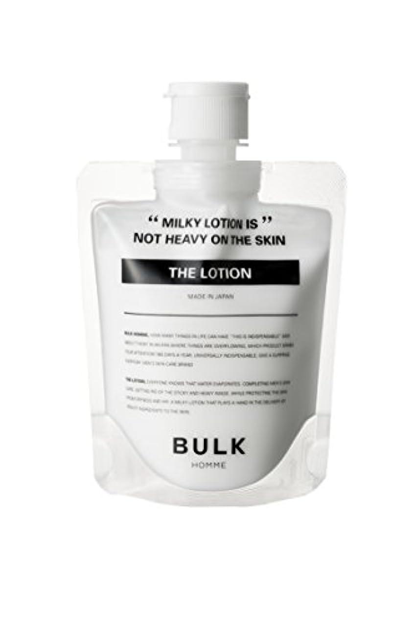 努力する拒絶するトピックバルクオム (BULK HOMME) BULK HOMME THE LOTION 乳液 単品 100g