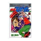超速スピナー 第2巻 (てんとう虫コミックス)