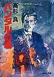 バンダルの塔 (集英社文庫) 画像