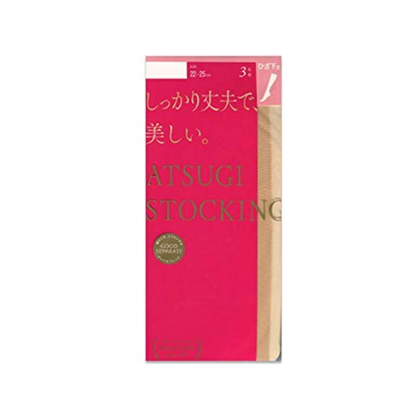 精査する読書最も遠いATSUGI STOCKINGしっかり丈夫で美しい ひざ下丈 ストッキング22-25cm ベビーベージュ 3足組